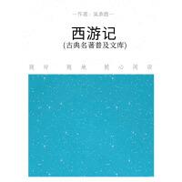 西游记(古典名著普及文库)(电子书)