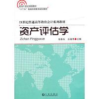 资产评估学――21世纪普通高等教育会计系列教材
