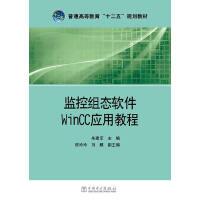 """普通高等教育""""十二五""""规划教材 监控组态软件WinCC应用教程"""