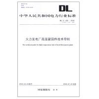 DL/T 439―2018 火力发电厂高温紧固件技术导则