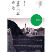 沙发图书馆 人间世―波希米亚香港