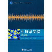 【二手书9成新】 生理学实验(第3版) 解景田 高等教育出版社 9787040255300