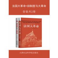 法国大革命+旧制度与大革命(套装共2册)