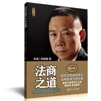 法商之道――企业家法律风险防范36计(修订版)