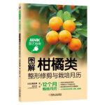 图解柑橘类整形修剪与栽培月历