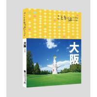 大阪(co-Trip小游趣)~~日本国内累计销售1000万册的超人气旅行书! 专为喜爱旅行的你设计的充满自由、幸福感的