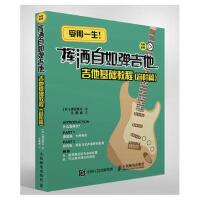 吉他教程 挥洒自如弹吉他 吉他基础教程 音阶篇