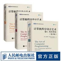 计算机程序设计艺术 全套三卷 计算机程序设计艺术 卷1 基本算法+卷2 半数值算法+卷3 排序与查找 程序设计软件开发
