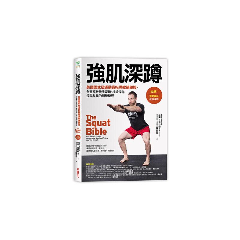 预售 正版 強肌深蹲:美國國j級運動員指導教練親授 采實文化 正规进口台版书籍,付款后5-8周到货发出!
