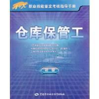仓库保管工(初级1+X职业技能鉴定考核指导手册)