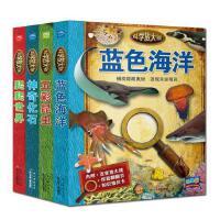 科学放大镜全套共4册少儿科普书蓝色海洋昆虫化石爬爬世界6-7-8-9-10-11-12岁小学生课外读物百科绘本图画书儿