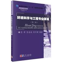 【二手书9成新】 环境科学与工程专业英语(第二版) 张晖等 科学出版社有限责任公司 9787030257888