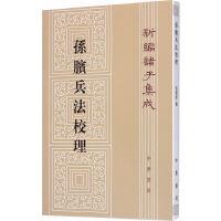 孙膑兵法校理(新编诸子集成)