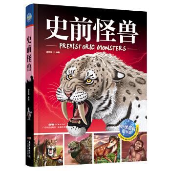 史前怪兽 地球百科图书馆史前动物全公开,专为孩子了解史前生命打造的精装百科。逼真手绘插图、高清化石照片,帮助孩子深入探索神秘的史前世界,了解生命简史。