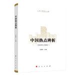 中国热点辨析(2019年1月修订)(人民日报重点文选)