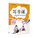 写字课 (四年级下册)人教版教材配套 新版语文教材同步练习册 标准正楷字帖