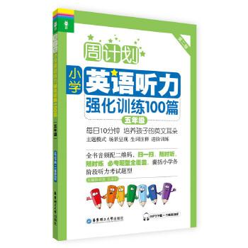 英语听力(五年级)(pdf+txt+epub+azw3+mobi电子书在线阅读下载)
