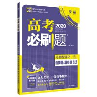 理想树67高考2020新版高考必刷题 分题型强化 选择题&填空题 数学 文科适用 高考二轮复习用书