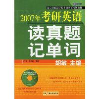 2007年考研英语读真题记单词(附MP3光盘一张)(新航道英语学习丛书)
