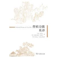 曹植诗歌英译