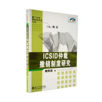 ICSID仲裁撤消制度研究