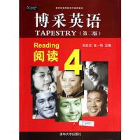 【二手旧书8成新】博采英语 阅读 4(第二版 刘白玉,张一鸣 9787302357742