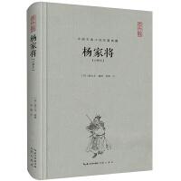 杨家将(注释本)-中国古典名著典藏(第二辑)