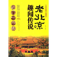 老北京的风土人情读本:老北京的趣闻传说(精装) 张卉妍著 9787511348777