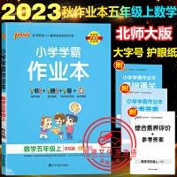 小学学霸作业本五年级上数学上册人教版2021秋