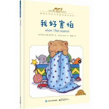 """我好害怕(中英双语)(全彩) """"十年畅销好书""""奖!儿童情绪管理图画书!给孩子健康的情绪引导。中文版已持续畅销210多万册。(小猛犸童书出品)"""