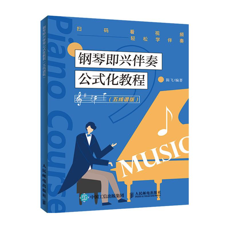 钢琴即兴伴奏公式化教程 五线谱版 钢琴书钢琴谱钢琴伴奏教程书