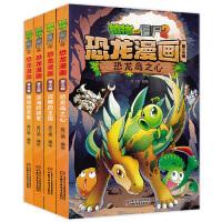 植物大战僵尸漫画书*版第三辑全集4册书本 2恐龙漫画恐龙星球大全套之二机器人卷动漫成语故事科学 二年级四年级*爆笑 绘