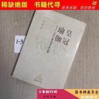 【二手书九成新】皇冠瑜伽:从身心健康到生命觉醒