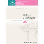 基础会计习题与案例(第6版)