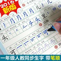 人教版小学生一年级字帖上册语文同步楷书笔画顺儿童初学者练字帖