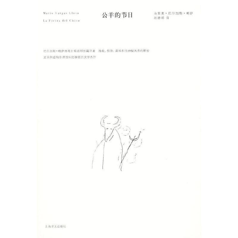 公羊的节日(诺贝尔文学奖获得者马里奥·巴尔加斯·略萨作品)