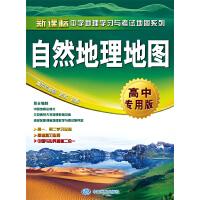自然地理地图・高中专用版