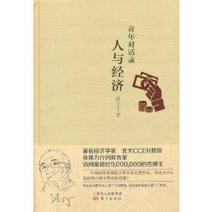 """青年对话录:人与经济(当代思想家汪丁丁与青年学子的思想对话,""""柏拉图学园""""的当代再现。)"""