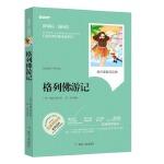 格列佛游记(新课标・新阅读)