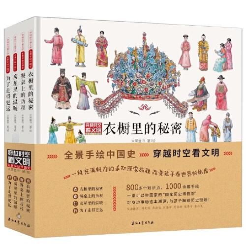 历史学家冯天瑜领衔为孩子打造,联合国教科文组织洪天华作序