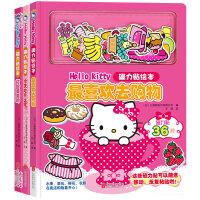 Hello Kitty磁力贴绘本(共三册);打扮美美的好玩有趣的益智书