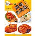 【TH】鸡鸭鱼肉菜 美食生活工作室 青岛出版社 9787543667273