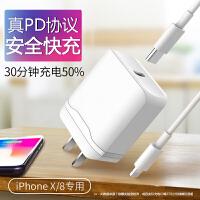 苹果快充PD充电器usb套装3AiPhoneX/8/8P/Xr插头9V充电头