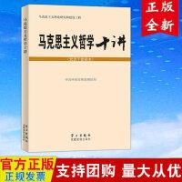 马克思主义哲学十讲(党员干部读本)党建、学习出版中纪委推荐的56本图书