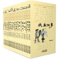 百年百部中国儿童文学经典书系珍藏版(全20册)