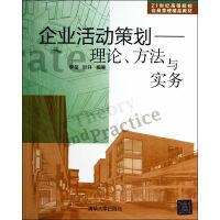 企业活动策划――理论、方法与实务(21世纪高等院校会展管理精品教材)