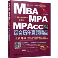 2019机工版 MBA、MPA、MPAcc管理类联考 综合历年真题精点(数学+逻辑+写作,十年真题,含10张答题卡,赠