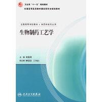 【二手旧书8成新】生物制药工艺学 何建勇 9787117089234