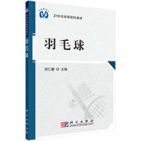 【二手旧书8成新】羽毛球 9787030264077
