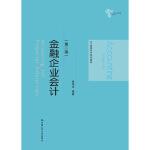 金融企业会计(第二版)(21世纪会计系列教材)